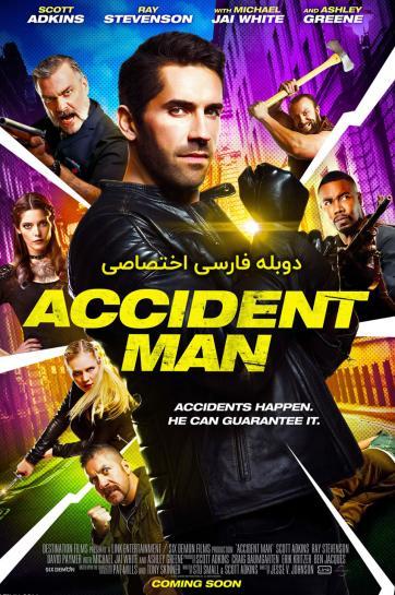 مرد حادثه