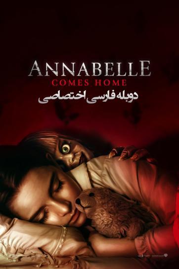 آنابل به خانه میآید