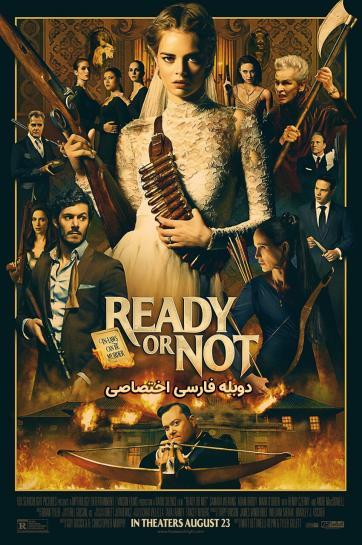 آماده هستی یا نه؟