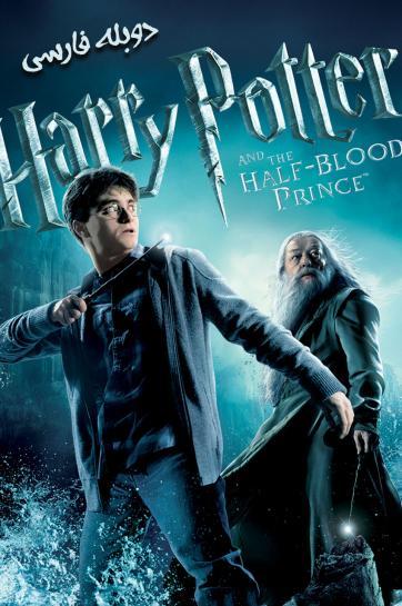 هری پاتر و شاهزاده دو رگه