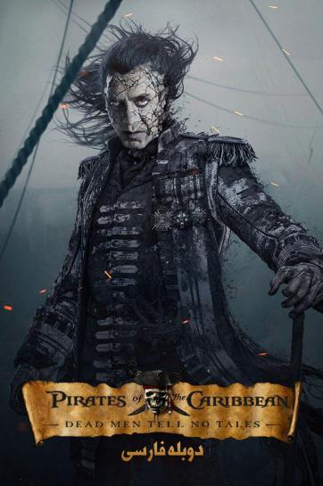 دزدان دریایی کاراییب - مردگان قصه نمیگویند