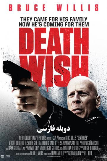 آرزوی مرگ