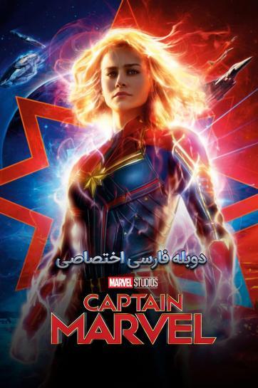 کاپیتان مارول