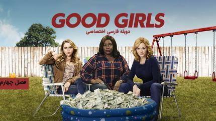 دختران خوب
