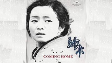 تریلر فیلم بازگشت به خانه