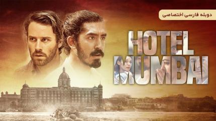 تریلر فیلم هتل بمبئی با دوبله اختصاصی فارسی