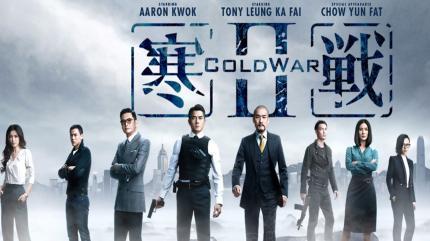 تریلر فیلم جنگ سرد 2