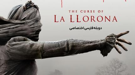 نفرین للورونا