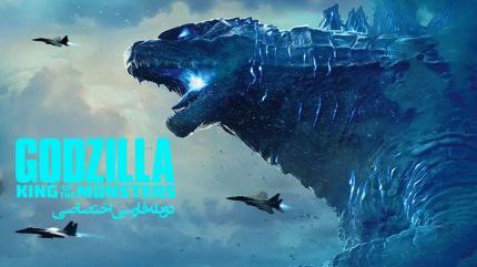 گودزیلا: پادشاه هیولاها