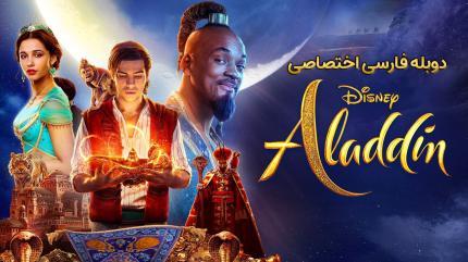 علاءالدین