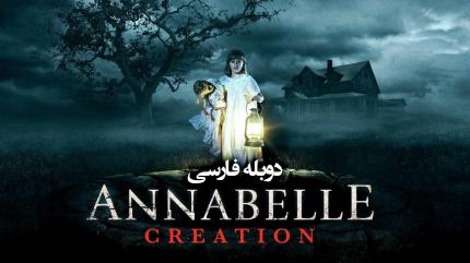 آنابل2: آفرینش