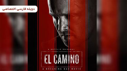 برکینگ بد: ال کامینو