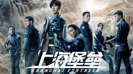 تریلر فیلم قلعه شانگهای