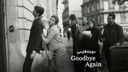 دوباره خداحافظ