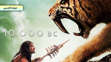ده هزار سال پیش از میلاد