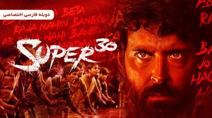 سوپر 30