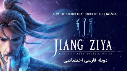 تریلر انیمیشن جیانگ زیا