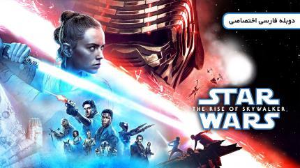 جنگ ستارگان: اپیزود 9 -  خیزش اسکای واکر