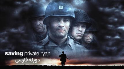 نجات سرباز رایان