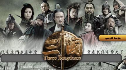 سه امپراتوری: رستاخیز اژدها