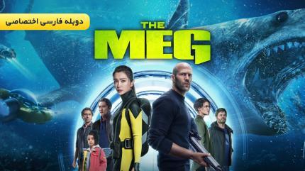 تریلر فیلم مگ (مگادولون) با دوبله اختصاصی فارسی