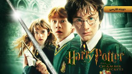 هری پاتر و تالار اسرار