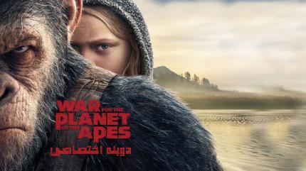جنگ برای سیاره میمون ها