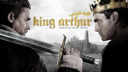 پادشاه آرتور: افسانه شمشیر