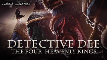 کاراگاه دی: چهار پادشاه آسمانی
