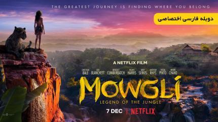 موگلی: افسانه جنگل