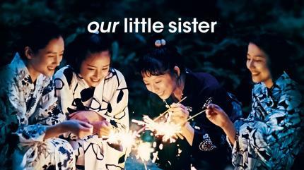 خواهر کوچک ما