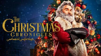 ماجراهای کریسمس