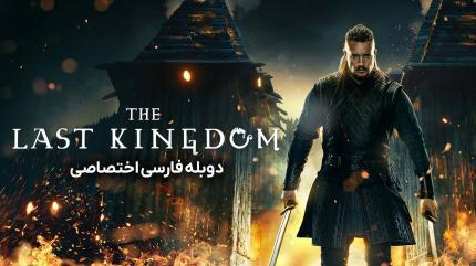 آخرین پادشاهی