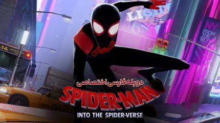 مرد عنکبوتی درون دنیای عنکبوتی