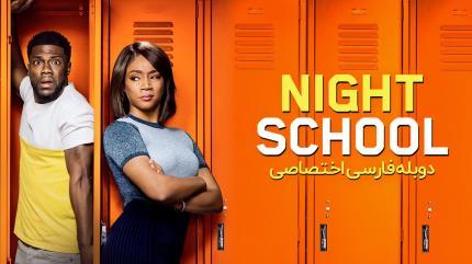 مدرسه شبانه